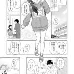 【エロ漫画】定期出張【オリジナル】