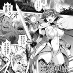 【エロ漫画】選ばれしボクっ子勇者【オリジナル】