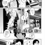 【エロ漫画】ビッチの探しもの【オリジナル】