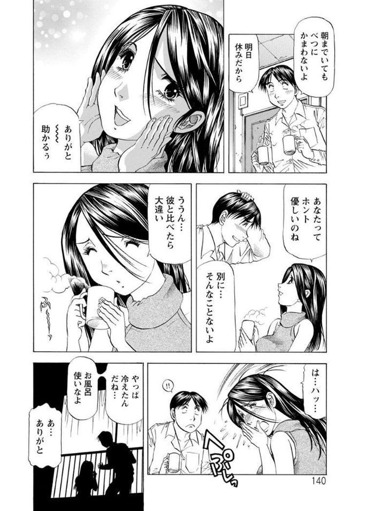 人妻だけど愛してる Vol.8「彼よりずっと優しくて」00004