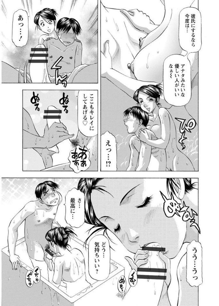 人妻だけど愛してる Vol.8「彼よりずっと優しくて」00007