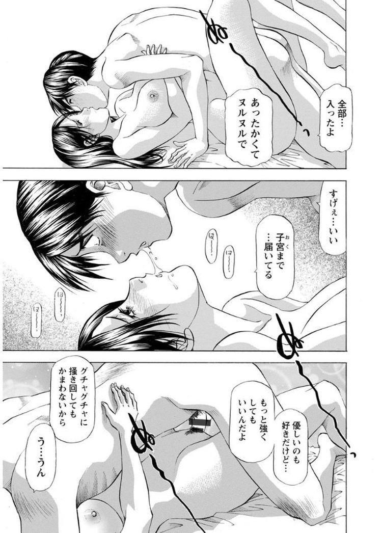 人妻だけど愛してる Vol.8「彼よりずっと優しくて」00011