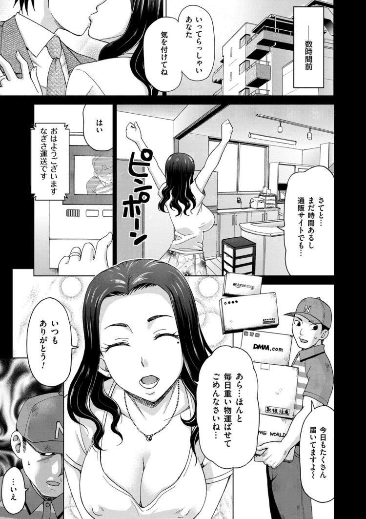 偶像妻~犯りに行けるアイドル~00003