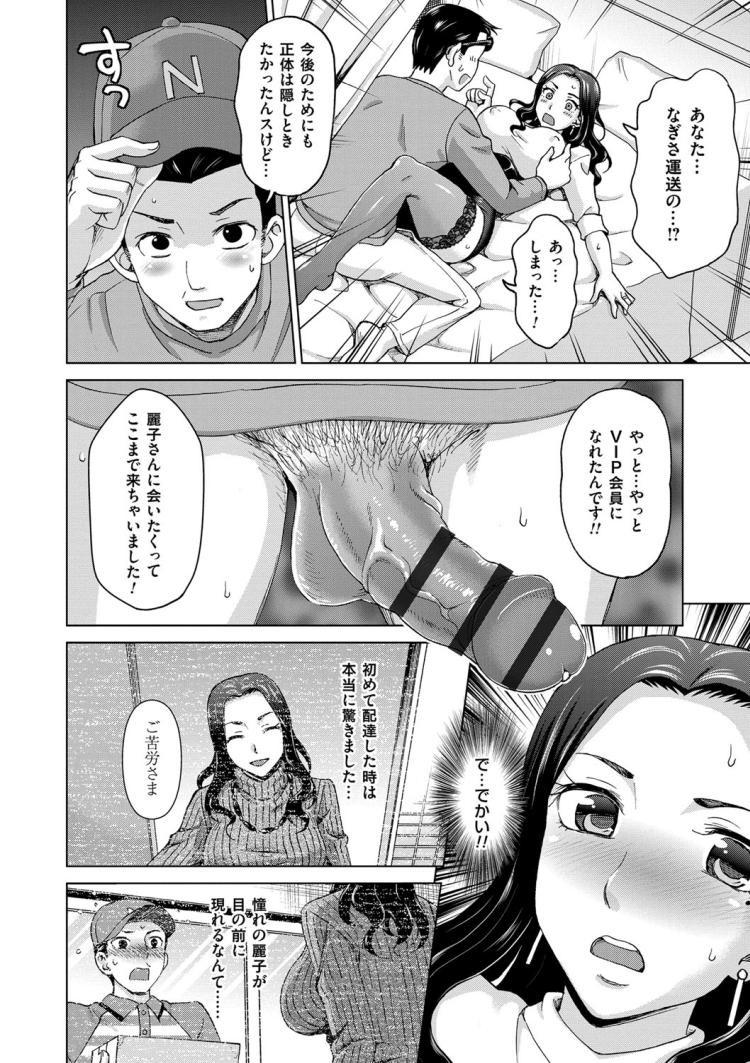 偶像妻~犯りに行けるアイドル~00010