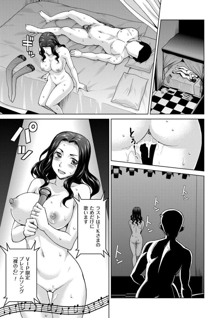 偶像妻~犯りに行けるアイドル~00021
