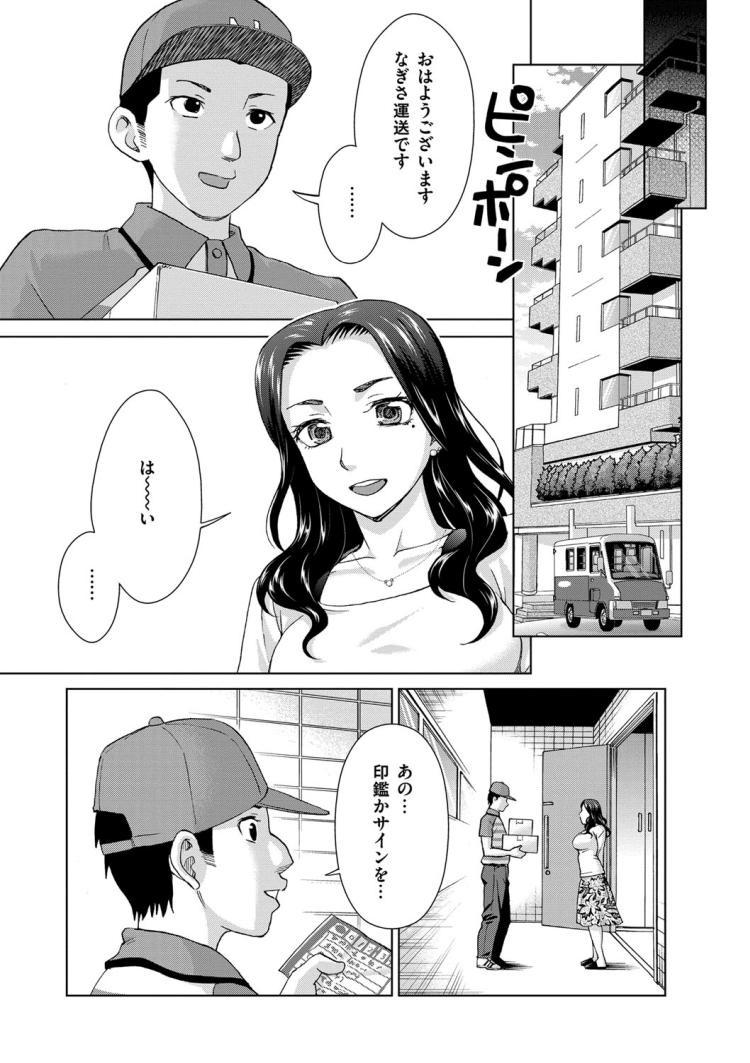 偶像妻~犯りに行けるアイドル~00023