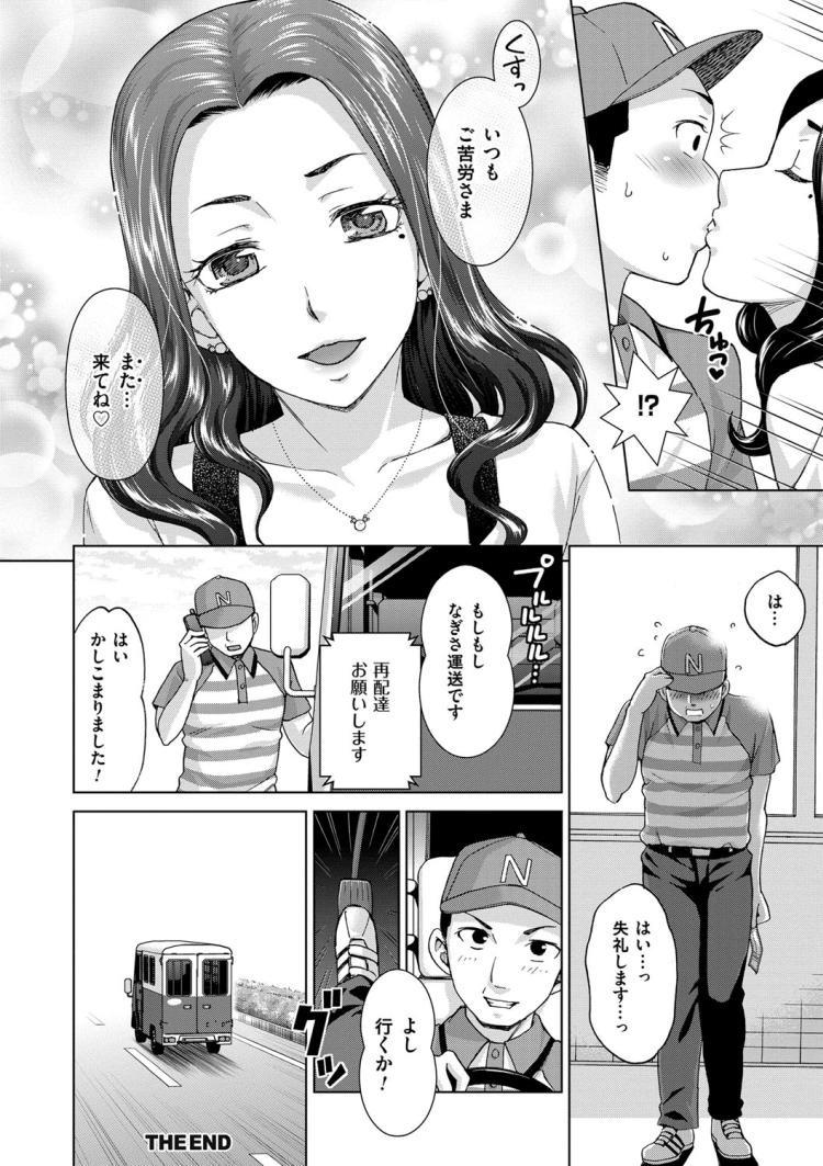 偶像妻~犯りに行けるアイドル~00024