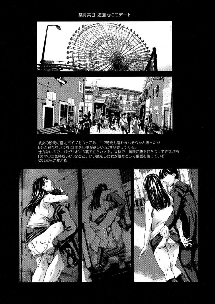 奴隷妻 第7話 戯00001