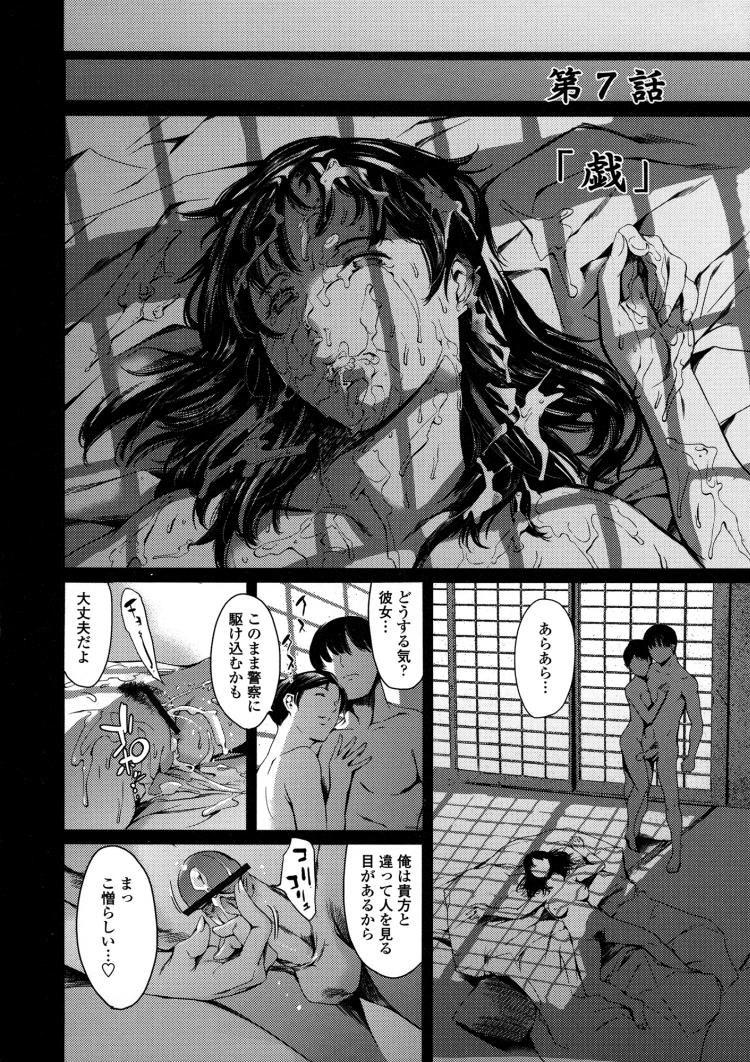 奴隷妻 第7話 戯00004