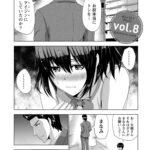 【エロ漫画】センパイの愛人8【オリジナル】