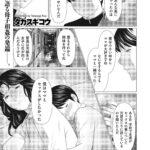 【エロ漫画】奪姦 第4話【オリジナル】