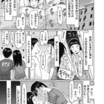 【エロ漫画】先生お邪魔しますっ【オリジナル】