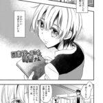 【エロ漫画】図書館のエッチな司書さん【オリジナル】