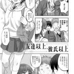 【エロ漫画】友達以上、彼氏以上【オリジナル】