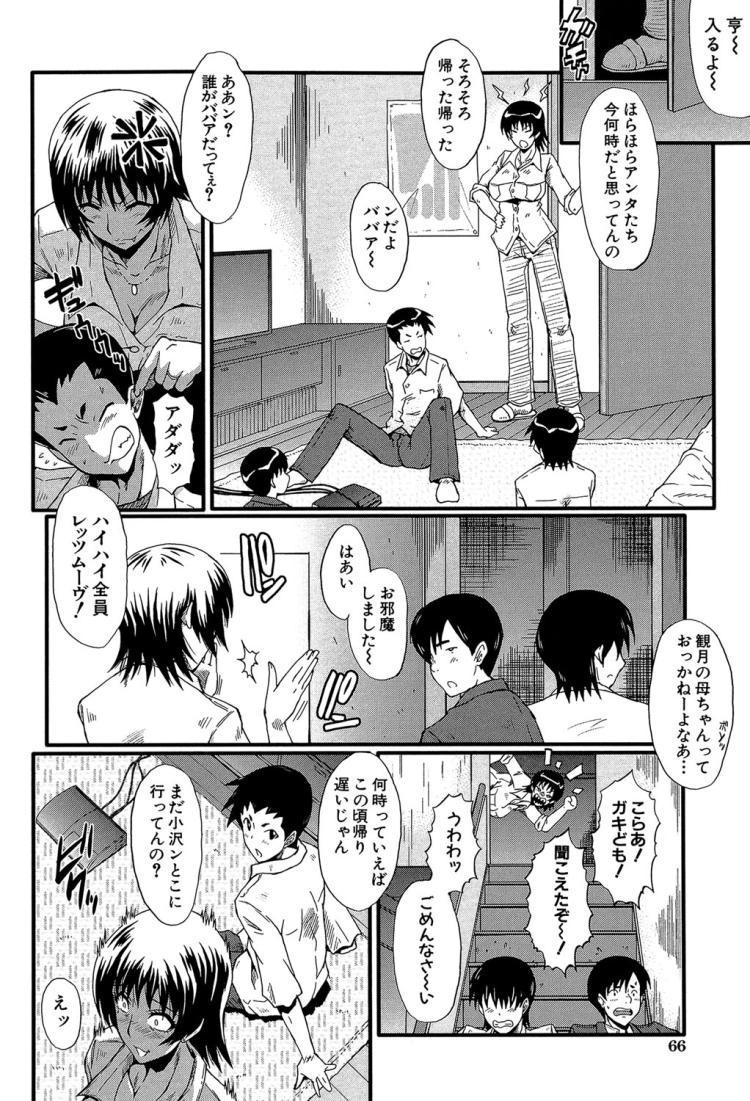 母の淫影 scene3 (2)00006