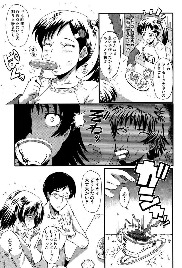母の淫影 scene3 (2)00011