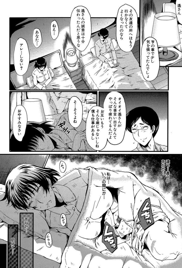母の淫影 scene3 (2)00012