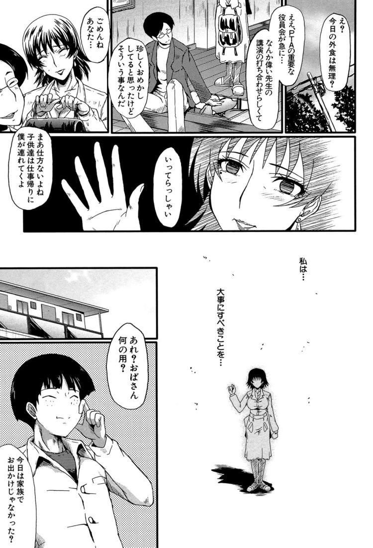 母の淫影 scene3 (2)00013