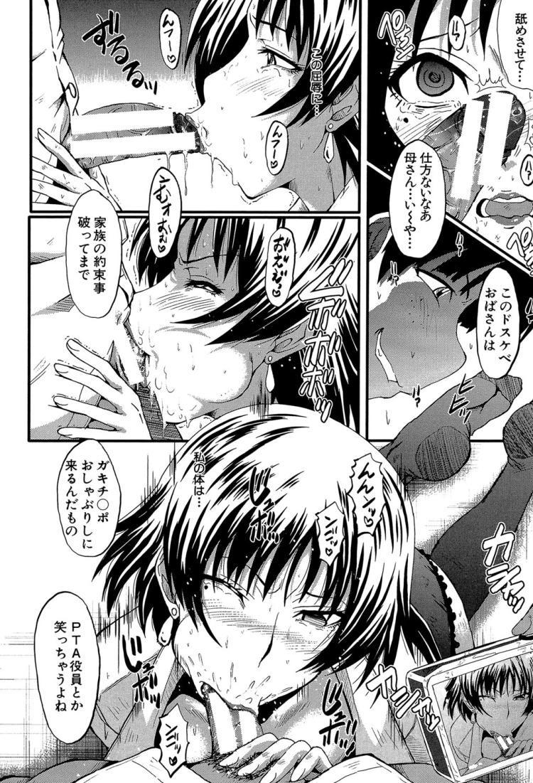 母の淫影 scene3 (2)00016
