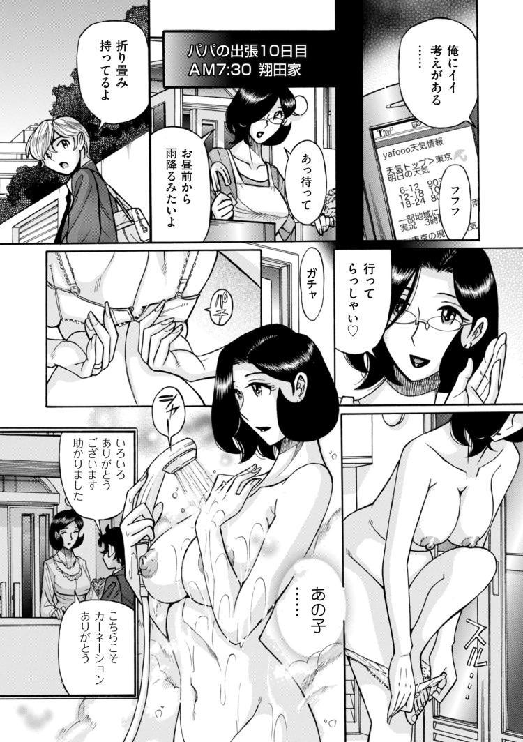 二ンフォママン 母子相姦-ママの子宮は僕のモノ 第22話 リンと真一00002