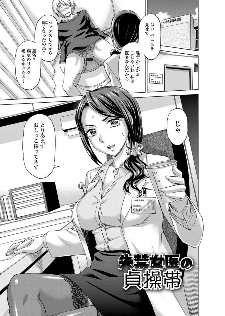 失禁女医の貞操帯00001