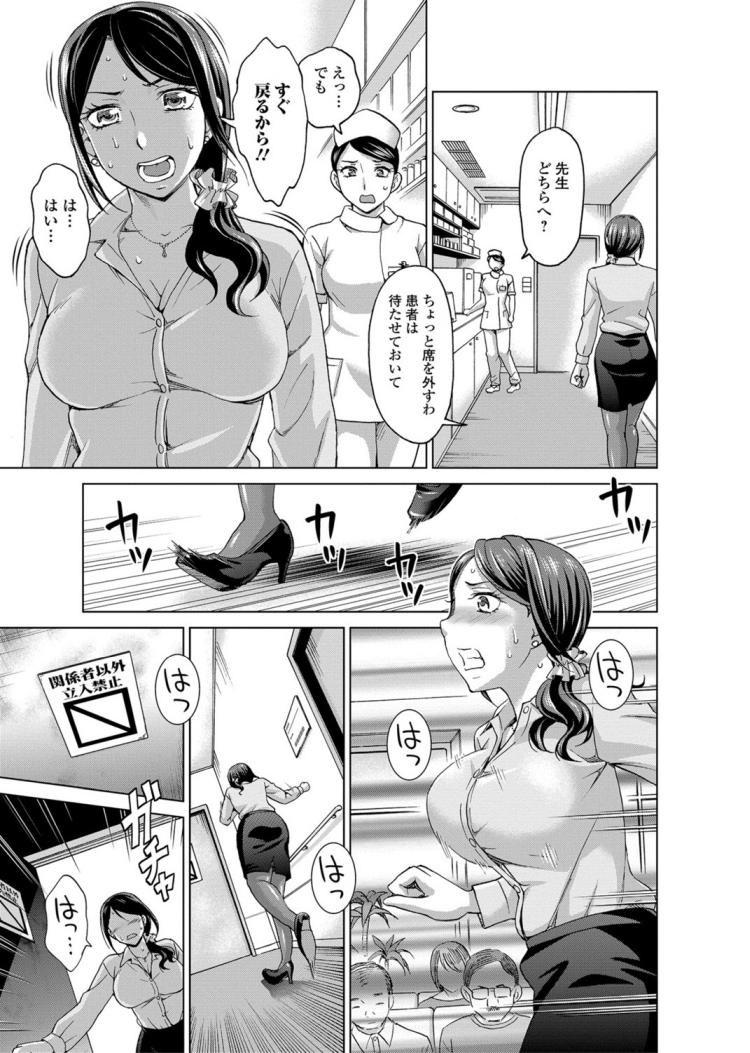 失禁女医の貞操帯00003
