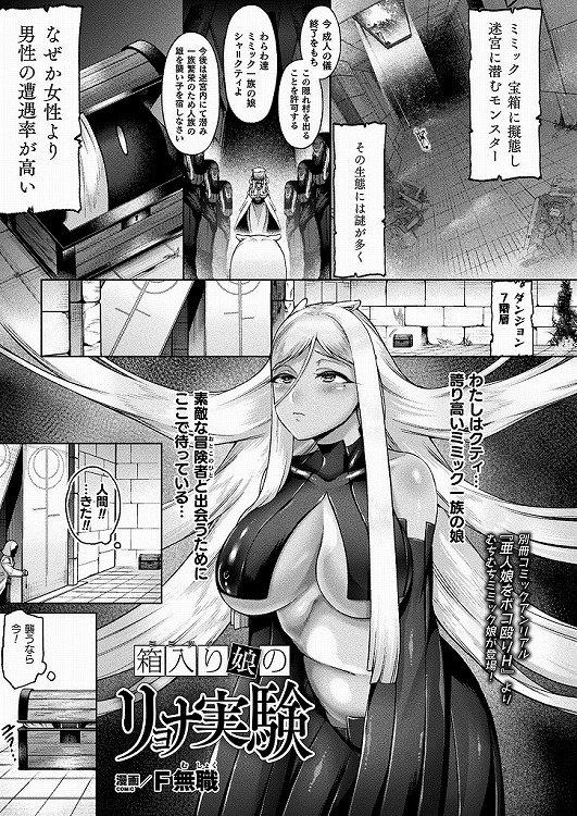 箱入り娘のリョナ実験00001