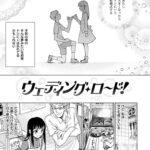 """<span class=""""title"""">【エロ漫画】ウェンディング・ロード!【オリジナル】</span>"""