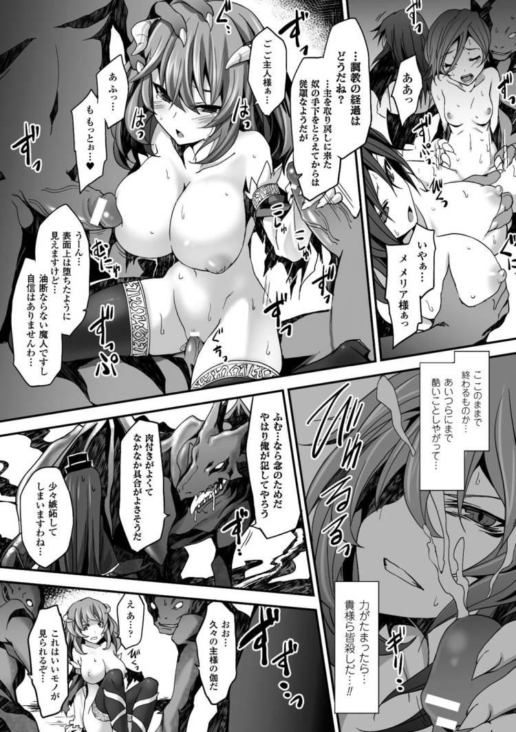 竜姦調教00011