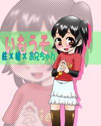 【エロ漫画】妹の調教は幼少時から。脱処女は公衆トイレでお兄ちゃんと立ちバック!