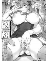 【エロ漫画】巨乳の美人娘はみんなで共有。ノってきた女たちにチンコの味を覚えさせるのもまた一興。
