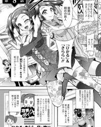 【エロ漫画】プロゲーマーの双子、今度は3pにトライ!二段重ねで姉妹丼!