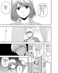 【エロ漫画】元カノが愛想つかして出ていきました。新婚でラブラブな筈なのに、突如訪問。その理由とは!