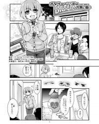 【エロ漫画】オタサーで姫扱いされている男子。クスリで女体化したらみんなに輪姦されちゃった!