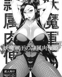 【エロ漫画】妖魔軍王の隷属肉便姫【ドラゴンクエストXI】