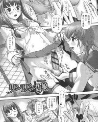 【エロ漫画】リンリン偽娘【オリジナル】