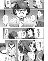 【エロ漫画】OverWrite【オリジナル】