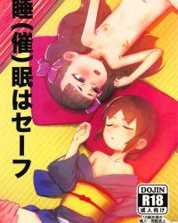 【エロ漫画】睡催眠はセーフ【若おかみは小学生!】