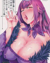 【エロ漫画】婚期を逃したスカサハがマスターにどエロく迫って夫を手に入れる本【FateGrand Order】