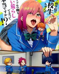【エロ漫画】夢ノ咲学院の転校生ちゃんがアイドルの卵を食い荒らしてるって本当ですか!【あんさんぶるスターズー】