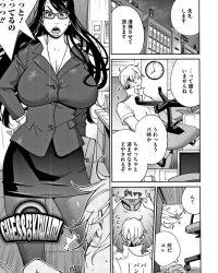 【エロ漫画】Guessnokiwami【オリジナル】