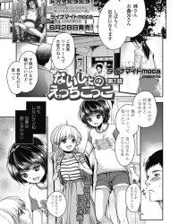 【エロ漫画】ないしょのえっちごっこ【オリジナル】