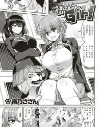 【エロ漫画】かまってわんわんGirl【オリジナル】