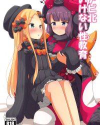 【エロ漫画】アビ北いけない性教育【FateGrand Order】