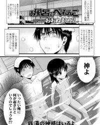 【エロ漫画】お風呂でぺったんこ【オリジナル】