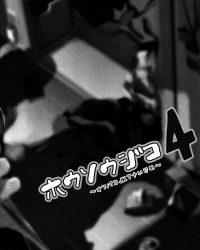 【エロ漫画】放送事故4~オスパコJKアナいじめ~【オリジナル】