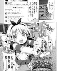 【エロ漫画】こすぱこ!くろちゃんの場合【オリジナル】