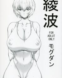 【エロ漫画】綾波レイファンクラブのメガネ男子。本人を買って念願の生ハメ!【エヴァ】