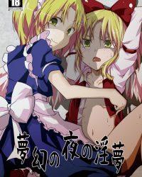 【エロ漫画】夢月と幻月の姉妹。いつも色んなプレイに付き合っている妹のお返し【東方】