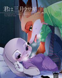 【エロ漫画】兎なのに初めての発情期なジュディ。ニックの手解きで初エッチ!【ズートピア】